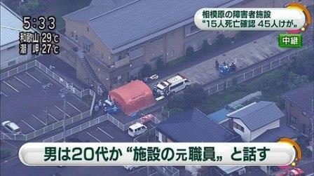 1876245_Giappone_attacco_centro_disabili_1